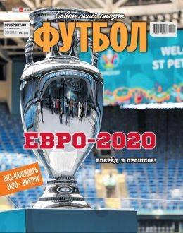 Советский спорт футбол №11 июнь 2021...