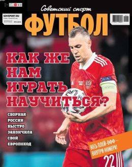 Советский спорт футбол №12 июнь-июль 2021...