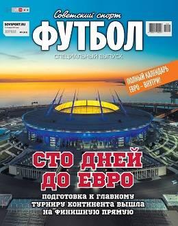 Советский спорт футбол №5 март 2021...