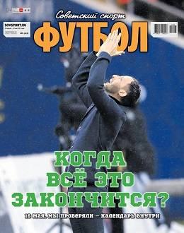 Советский спорт футбол №8 апрель-май 2021...