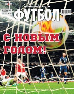 Советский спорт футбол №1 январь 2021...