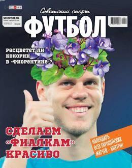 Советский спорт футбол №2 январь -...