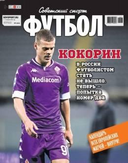 Советский спорт футбол №3 февраль 2021...