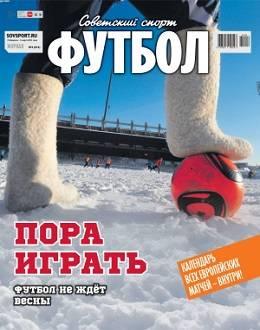 Советский спорт футбол №4 февраль-март 2021...