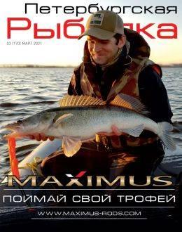 Петербургская рыбалка №3 февраль 2021...