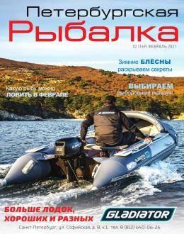 Петербургская рыбалка №2 февраль 2021...