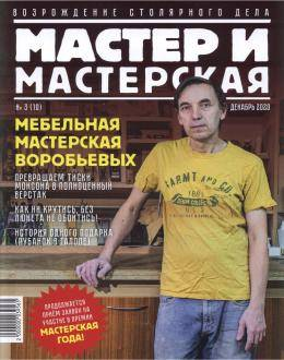 Мастер и мастерская №3 декабрь 2020...