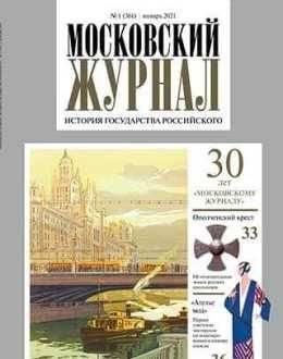 Московский журнал №1 январь 2021...