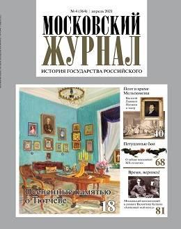 Московский журнал №4 апрель 2021...