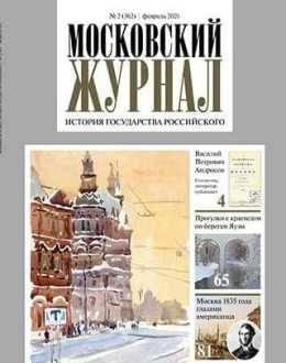 Московский журнал №2 февраль 2021...