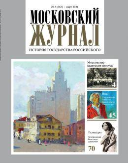 Московский журнал №3 март 2021...