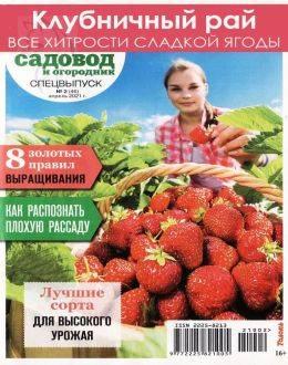 Садовод и огородник спецвыпуск №2 ...