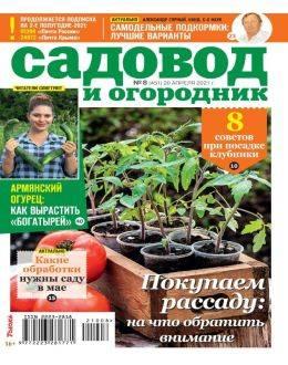 Садовод и огородник №8 апрель 2021...