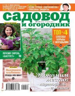 Садовод и огородник №10 май 2021...