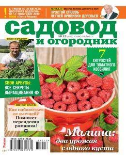 Садовод и огородник №13 июль 2021...