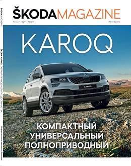 Skoda Magazine №4 2020...