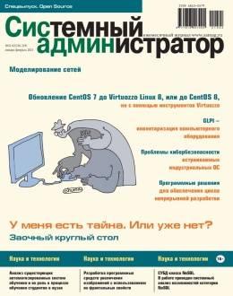 Системный администратор №1-2 январь -...