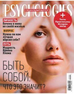 Psychologies №59 апрель 2021...