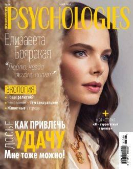 Psychologies №60 май 2021...