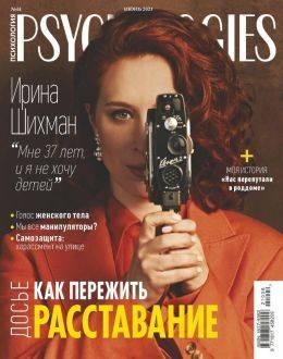 Psychologies №61 июнь 2021...