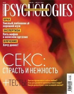 Psychologies Спецвыпуск №7-8 июль-август...