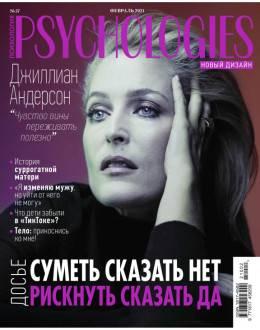 Psychologies №57 февраль 2020...