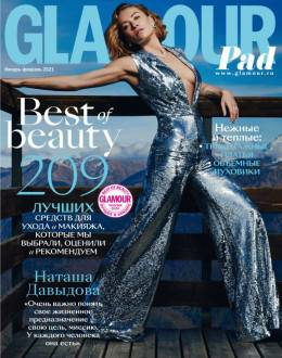 Glamour №1-2 январь-февраль 2021...