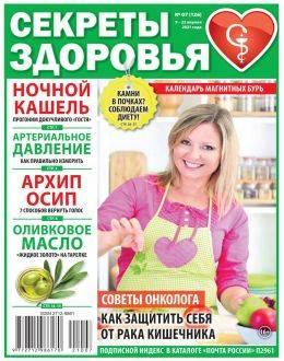 Секреты здоровья №7 апрель 2021...