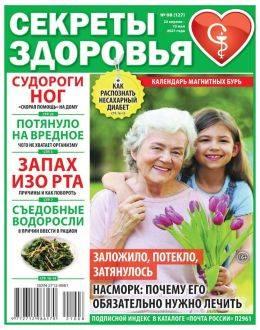 Секреты здоровья №8 апрель-май 2021...