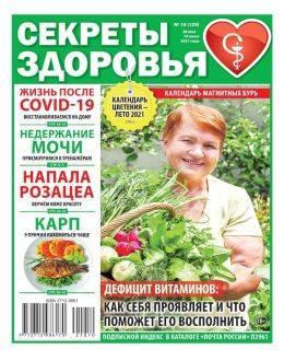 Секреты здоровья №10 май-июнь 2021...