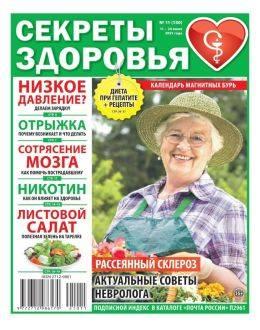 Секреты здоровья №11 июнь 2021...