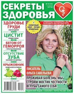 Секреты здоровья №13 июль 2021...
