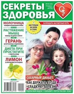 Секреты здоровья №4 февраль-март 2021...