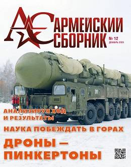Армейский сборник №12 декабрь 2020...