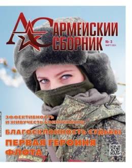 Армейский сборник №3 март 2021...