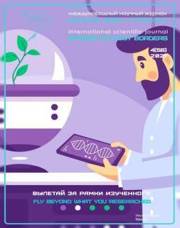 Наука без границ №4 2021...