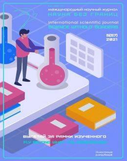 Наука без границ №5 2021...