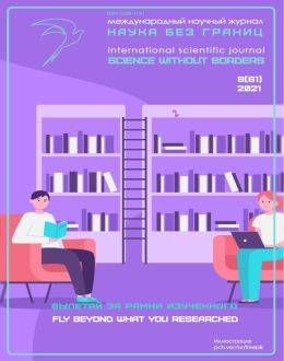 Наука без границ №9 2021...