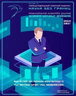 Наука без границ №2 2021...