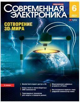 Современная электроника №6 2021...