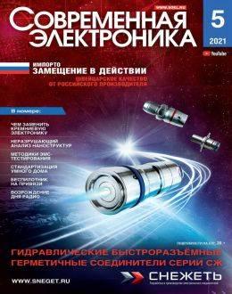 Современная электроника №5 2021...