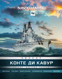 Navygaming №3 2021...