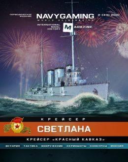 Navygaming №2 2021...