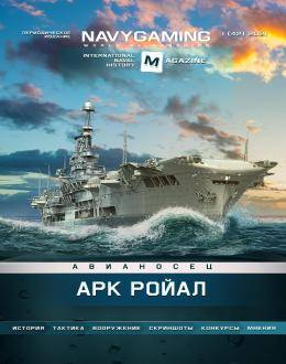Navygaming №1 2021...
