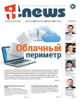 IT news №8 август 2021...