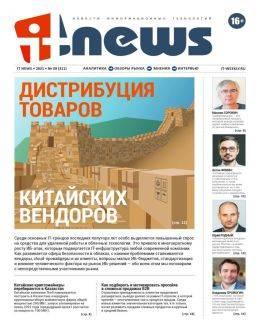 IT news №9 сентябрь 2021...