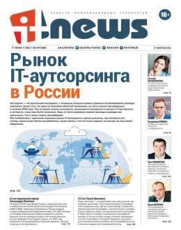 IT news №4 апрель-май 2021...