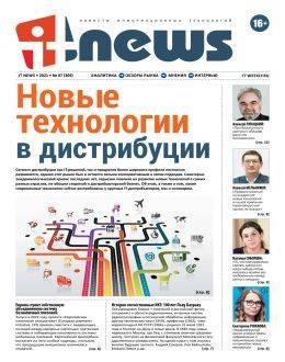 IT news №7 июль 2021...