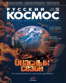 Русский космос №5 май 2021...