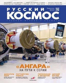 Русский космос №2 февраль 2021...